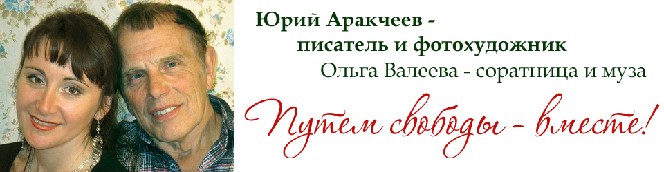 Юрий Аракчеев  и Ольга Валеева — Путем свободы