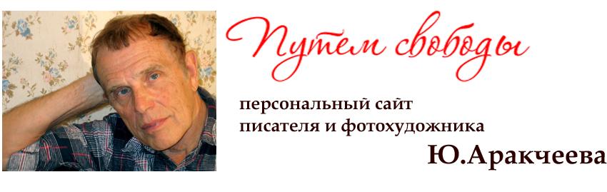 Юрий Аракчеев. Персональный сайт